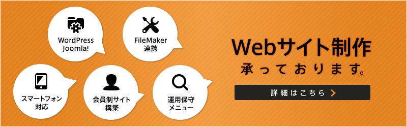 9e2dc5ff0f MailMakerPop+ · Webサイト制作承ります。